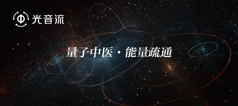 new__0009_量子中医-能量疏通.png